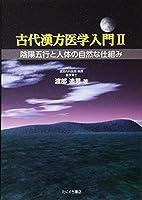 古代漢方医学入門2 陰陽五行と人体の自然な仕組み