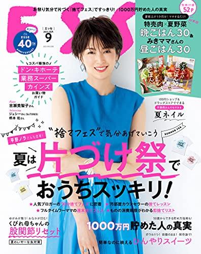 ESSE 2021 年 09月号 [雑誌] ESSE (デジタル雑誌)