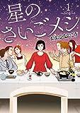星のさいごメシ 1 (ビームコミックス)
