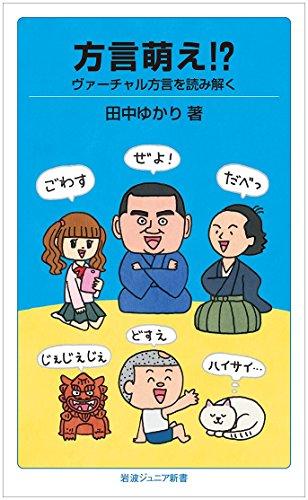方言萌え!?――ヴァーチャル方言を読み解く (岩波ジュニア新書)