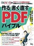 作る・書く・直す PDFバイブル (日経BPパソコンベストムック)