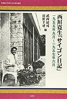 西川寛生「サイゴン日記」―1955年9月~1957年6月 (学習院大学東洋文化研究叢書)