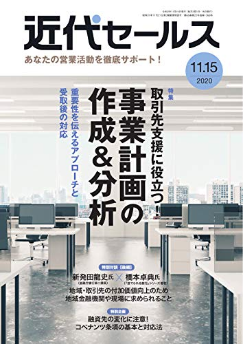 近代セールス 11月15日号 (2020-11-05) [雑誌]