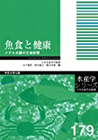 魚食と健康-メチル水銀の生物影響 (水産学シリーズ)