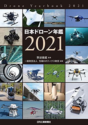 日本ドローン年鑑 2021
