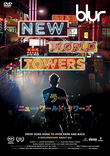 blur:NEW WORLD TOWER [DVD]