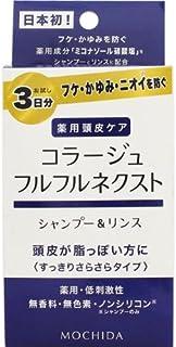 コラージュフルフル ネクストトライアルセット すっきりさらさらタイプ (3日分) 10mLX3包 (医薬部外品)
