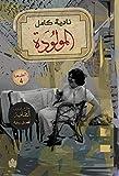 المولودة (Arabic Edition)