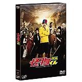 「映画 怪物くん」豪華版DVD<初回限定生産>