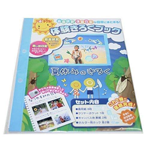 自由研究・体験日記が簡単にまとまる! 体験きろくブック ~夏休みのきろく~