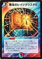 デュエルマスターズ 無法のレイジクリスタル(プロモーションカード)/ボルメテウス・リターンズ(DMD24)/ マスターズ・クロニクル・デッキ/シングルカード