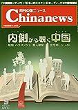 月刊中国ニュース 2020年 09 月号 [雑誌]