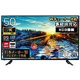 東京Deco 50V型 地上・BS・110度CS デジタルフルハイビジョン 液晶テレビ VAパネル Wチューナー LED直下型バックライト [日本設計メインボード搭載] 低遅延モード搭載 FHD 外付けHDD裏番組録画対応 HDMI HDD録画機 50型 50インチ i001