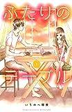 ふたりのテーブル (別冊フレンドコミックス)