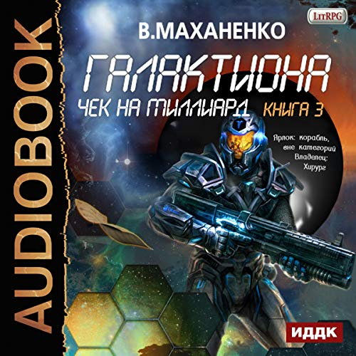 Галактиона III. Чек на миллиард [Galaktiona III: Check for a Billion] cover art