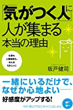 表紙: 「気がつく人」に人が集まる本当の理由 | 坂戸 健司
