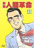 劇画人間革命 (43)