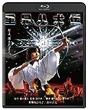 里見八犬伝 角川映画 THE BEST [Blu-ray] image