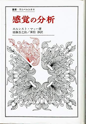 感覚の分析 (1971年) (叢書・ウニベルシタス)