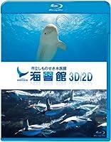 海響館3D/2D [Blu-ray]