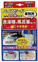 風呂釜 や 洗濯槽 洗いの 「 根こそぎ革命 」 業務用 カビ取り洗浄剤×7個