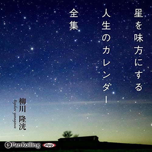『星を味方にする人生のカレンダー 全集』のカバーアート