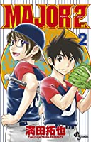 MAJOR 2nd(メジャーセカンド) (2) (少年サンデーコミックス)