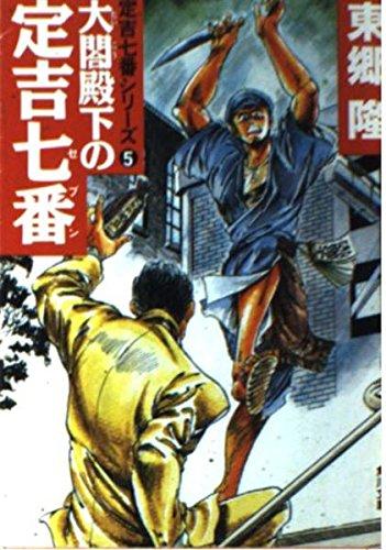 定吉七番シリーズ(5) 大閤殿下の定吉七番 (角川文庫)