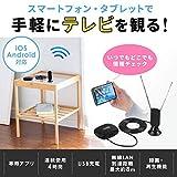サンワダイレクト ワンセグチューナー 3種類アンテナ iPhone/iPad/Android テレビ視聴 録画 Wi-Fi接続 400-1SG007