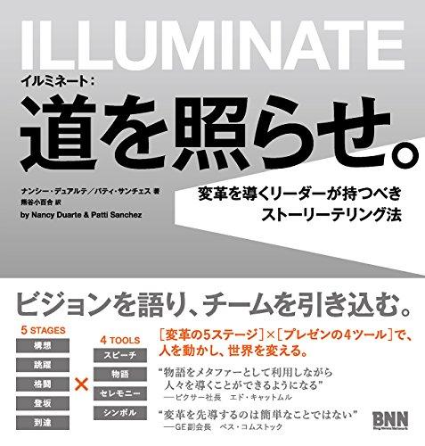 イルミネート:道を照らせ。―変革を導くリーダーが持つべきストーリーテリング法の詳細を見る