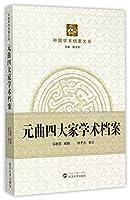 元曲四大家学术档案/中国学术档案大系