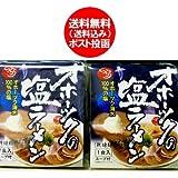 ラーメン 乾麺 オホーツクの塩 ラーメン 袋麺 1袋×2個 ラーメン スープ 付 オホーツクの塩ラーメン 送料無料 袋 ラーメン