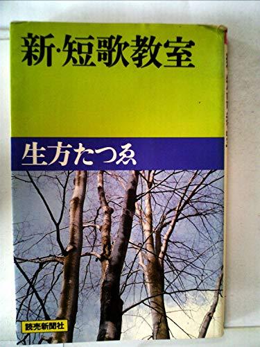 新・短歌教室 (1979年) (Yomi book)の詳細を見る