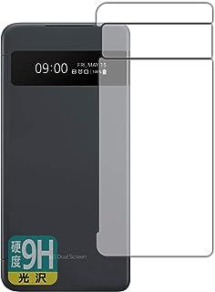 PDA工房 LG VELVET 9H高硬度[光沢] 保護 フィルム [LGデュアルスクリーン時計表示面用] 日本製