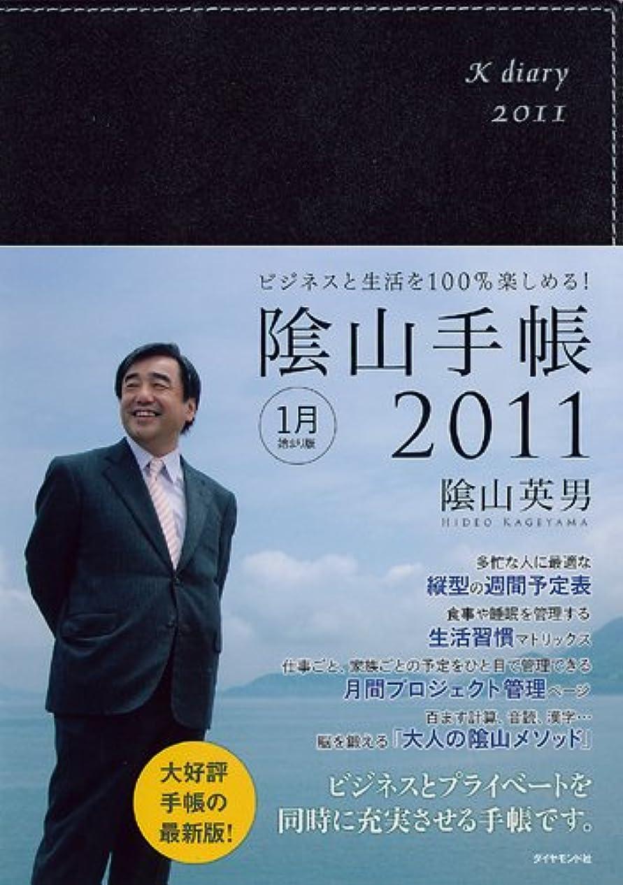 最高間欠きつくビジネスと生活を100%楽しめる! 陰山手帳2011(黒)