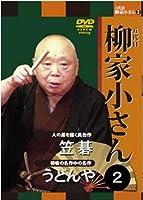 DVD 幻の名人落語 柳家小さん 2