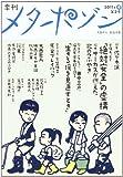 季刊メタポゾン 第2号 (2011年春)