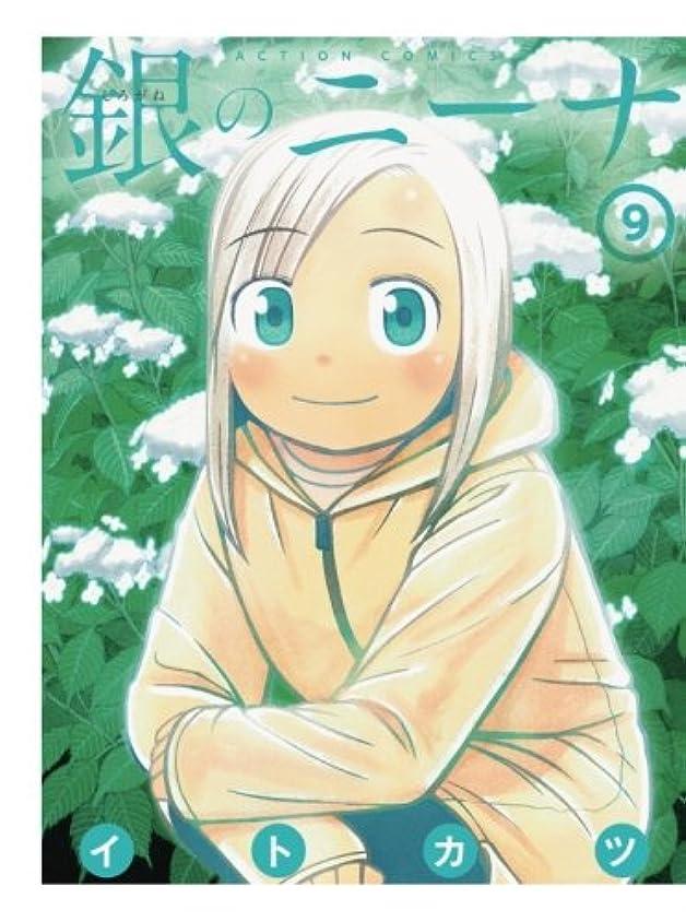 良性検査官レルム銀のニーナ(9) (漫画アクション)