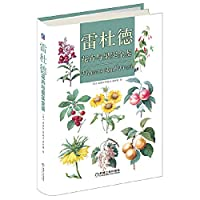 Flowers and fruits whole Kam Lei Dude(Chinese Edition)