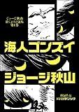 海人ゴンズイ (ジョージ秋山捨てがたき選集 第 1巻)