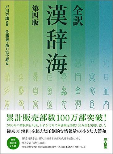 全訳漢辞海 第四版