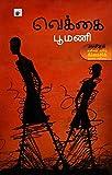 வெக்கை (Vekkai) (Modern Tamil Classic Novel) (Tamil Edition)
