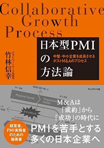 Mirror PDF: 日本型PMIの方法論 ―中堅・中小企業を成長させるポストM&Aのプロセス