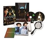 バイロケーション DVD 最恐・エディション(スペシャル・ビジュアルブック付) image