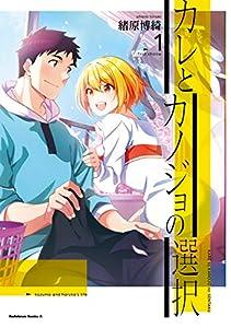 カレとカノジョの選択(1) (角川コミックス・エース)