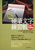 硬筆文字練習帳 応用発展編