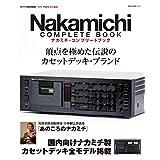 Nakamichi Complete Book(ナカミチコンプリートブック) (NEKO MOOK)