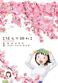 [片山ユキヲ, 東百道]の花もて語れ(1) (ビッグコミックススペシャル)