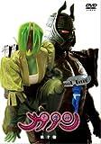 大魔神カノン DVD 第10巻[DVD]