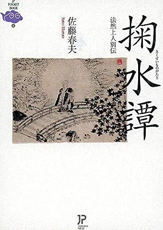 掬水譚 (JP文庫 4)